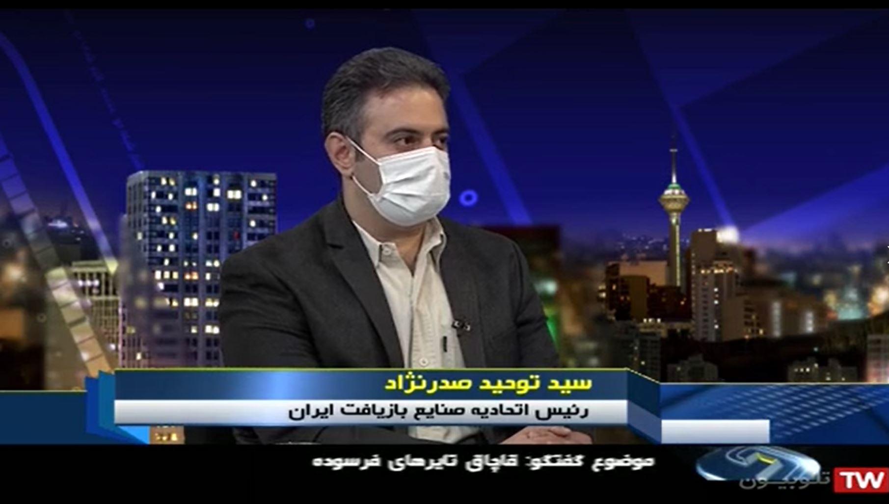 رییس اتحادیه در برنامه گفتگوی ویژه خبری شبکه۲ با موضوع قاچاق لاستیک ضایعاتی